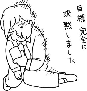 chinmoku