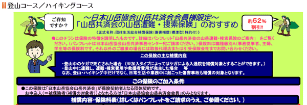 出典:http://www.jma-sangaku.or.jp/cominfo/