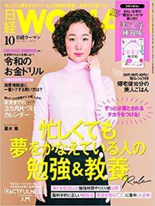 日経WOMAN 2019年10月号