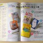 保険ソクラテスの書籍が、日経WOMANで紹介されました