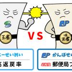 学資保険を徹底比較!ソニー生命「学資保険」VS JPかんぽ生命「はじめのかんぽ」はどちらがおすすめか?