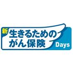 新 生きるためのがん保険Days(デイズ)