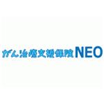 がん支援治療保険NEO