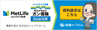 メットライフ生命 Guard X(ガードエックス)