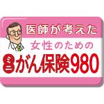 医師が考えた少額短期保険の「女性のためのミニがん保険980」