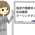 kihonyougo_img01-150x150