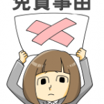 mensekijiyuu_img01-150x150