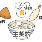 syukeiyaku_img01-150x150