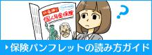 保険パンフレットの読み方ガイド