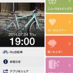 au損保の 「自転車向け保険 Bycle」「自転車向け保険 Bycle Best」を徹底分析