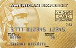 セゾン・ゴールド・アメリカン・エキスプレス・カード