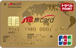 JTB旅カードゴールド