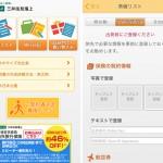 三井住友海上『ネットde保険@とらべる』を徹底分析