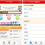 損保ジャパン日本興亜『新・海外旅行保険【off!(オフ)】』を徹底分析
