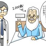老後の医療費はどれくらいかかる?