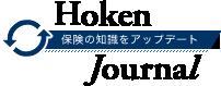 Hoken Journal(保険ジャーナル)|保険の知識を、日々アップデート