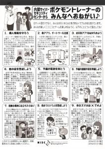 出典://www.nisc.go.jp/active/kihon/pdf/reminder_20160721.pdf