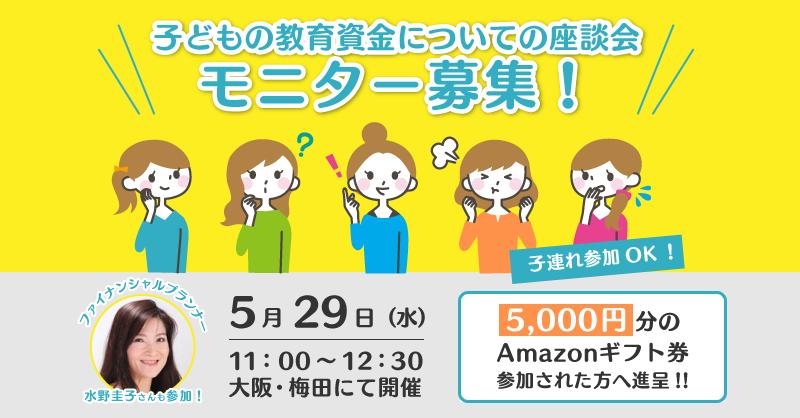 子どもの教育資金についての座談会モニター募集!