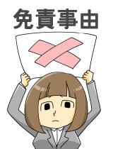mensekijiyuu_img01